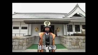 徳川家康公生誕の地である「岡崎」。家康公の源流となるのが、三河武士...