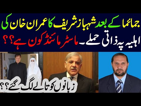 Remarks on Bushra Begum benefiting response to shehbaz sharif by    ||Jamshed Ansari ||JA Views
