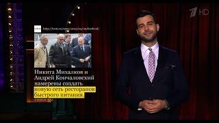 Вечерний Ургант. Новости от Ивана - Российский Фастфуд (09.04.2015)