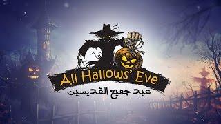 مصر العربية | الهالوين.. الإحتفال المرعب