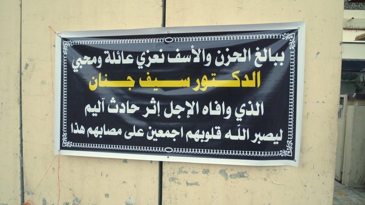 تفاصيل مصرع الدكتور العراقي الشهير سيف جنان.