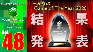#48【チャンネルハコイチバmini】~みんなのゲームオブザイヤー 結果発表!~【Xbox専門ネットラジオ・Podcast】