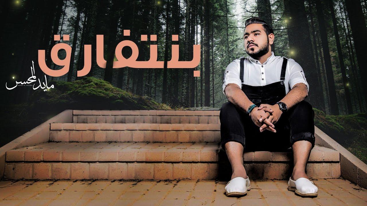 مايد المحسن - بنتفارق (حصريآ) | 2017