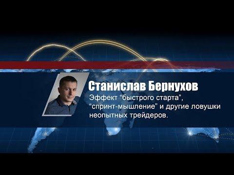 📊 Эффект быстрого старта в трейдинге. Станислав Бернухов