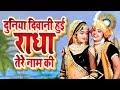 दुनिया दीवानी है राधा तेरे नाम की  K.T  Duniya Deewani Hai Radha Tere Naam Ki II Kirshan Bhajan