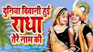 दुनिया दीवानी है राधा तेरे नाम की || K.T || Duniya Deewani Hai Radha Tere Naam Ki II Kirshan Bhajan