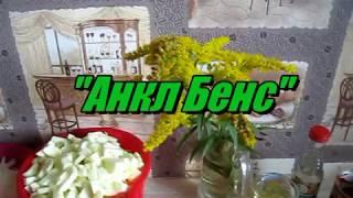 """Салат из кабачков на зиму """"Анкл Бенс"""""""