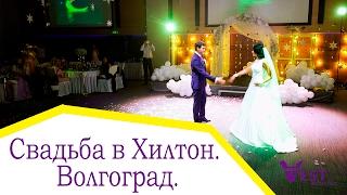 Свадьба в Волгограде. Хилтон! Очень красиво!