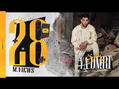 L7OR - YA Omri  (Official Music Video) | 2021 الحر - يا عمري