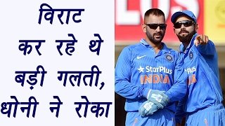 MS Dhoni changed Virat Kohli's decision at crucial stage against England | वनइंडिया हिन्दी