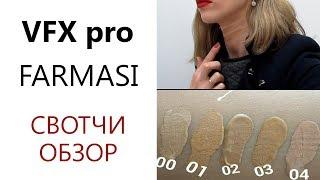 Затест и обзор  FARMASI VFX pro