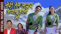 तोरी तेल लाएर कपाल कालो भो Official Video / Tanka Budathoki Bunu Uprety / Ft Sunil Chhetri Bina