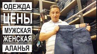Турция: Качественная одежда мужская и женская. Цены. Скидки. Шоппинг в Аланье