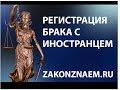 Регистрация брака с иностранцем в России