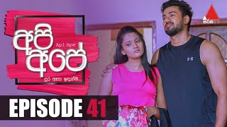 Api Ape | අපි අපේ | Episode 41 | Sirasa TV Thumbnail