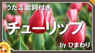 ひまわりの歌う童謡唱歌シリーズ。歌詞(日本語・ローマ字)付き。 チュ...