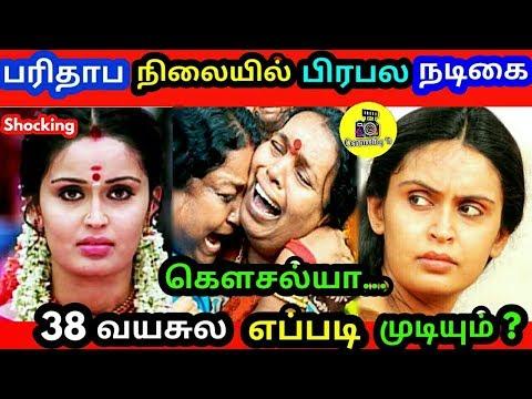 பரிதாப நிலையில் பிரபல நடிகை கெளசல்யா 38 வயசுல எப்படி முடியும் ? tamil actress kousalya