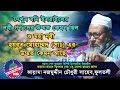 আল্লামা নজমুদ্দীন চৌধুরী সাহেব ফুলতলী   Allama Najmuddin Chowdhury Saheb Fultoli   Bangla Waz 2019