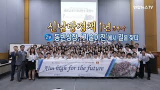 [연합뉴스TV 스페셜] 62회 : 동반성장, '기술이전'에서 길을 찾다 / 연합뉴스TV (YonhapnewsTV)