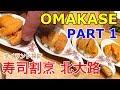 【バンコク旅行】寿司割烹 北大路 スクンビット39<バンコクの日本料理>