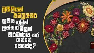 Piyum Vila | බ්රසීලියන් එම්බ්රොයිඩර් තුලින් ලස්සන මලක්  කරන්නේ කෙසේද?| 18 - 02 - 2019 | Siyatha TV Thumbnail