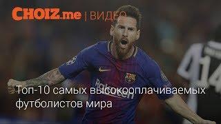 Топ-10 самых высокооплачиваемых футболистов мира