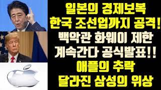 일본의-경제보복-한국-조선업까지-공격-백악관-화웨이-제한-계속간다-공식발표