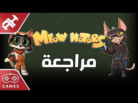 مراجعة لعبة Meow Motors