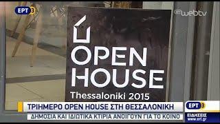 Τριήμερο Open House στη Θεσσαλονίκη