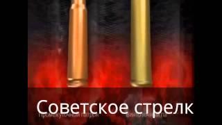 Советское стрелковое оружие 2