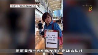 """新加坡滨海湾金沙""""无罩嫂""""正在协助警方调查 - YouTube"""