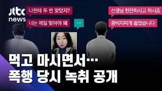 """고 최숙현 폭행 당시 녹취 공개…유족 """"피 거꾸로 솟아"""" / JTBC 뉴스ON"""