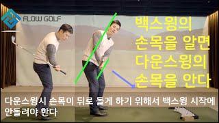 [골프레슨]백스윙의 손목과 다운스윙의 손목관계를 알아야…