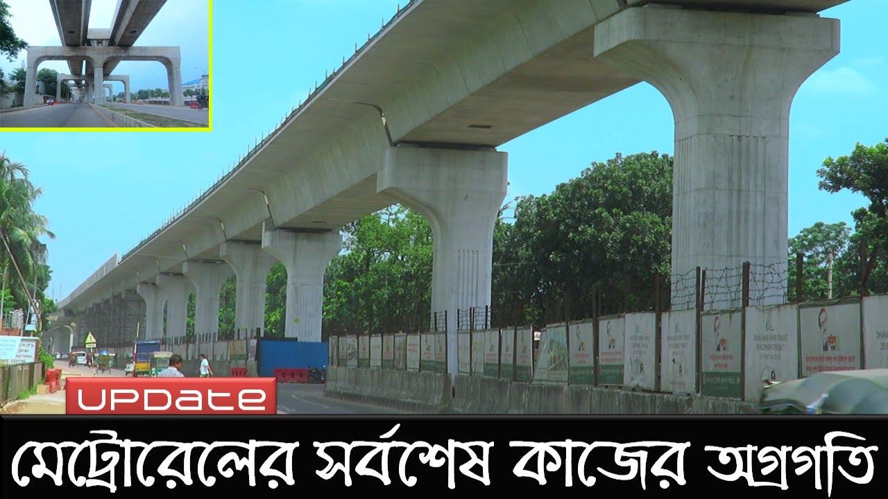 দৃশ্যমান হচ্ছে মেট্রোরেলের মতিঝিল - আগারগাঁও  অংশ   Metro Rail Update   Raid BD