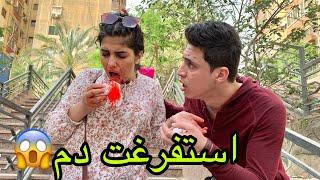 مقلب استفرغت د م قدام حليم💉مات من الخوف و طلب الاسعاف..