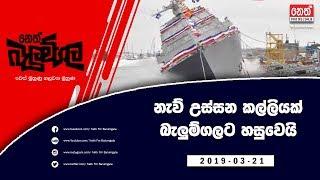 Balumgala 21.03.2019