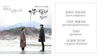 김나영 KIM NA YOUNG-「가슴이 말해 SAY GOODBYE」 [함부로 애틋하게/任意依戀 OST - PART.3] [LYRICS 가사:KOREAN/ROM] 1080P_