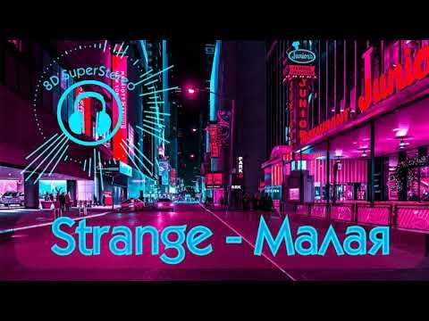 Strange - Малая (2019) [8D Audio]