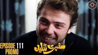 Sunehri Titliyan | Episode 111 Promo | Turkish Drama | Hande Ercel | Best Pakistani Dramas
