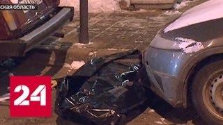 В Подмосковье ищут киллеров бизнесмена из Мытищ - Россия 24