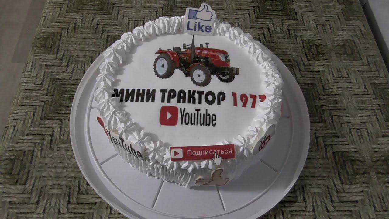 Торт с Логотипом Канала ! Подарок от Друзей !