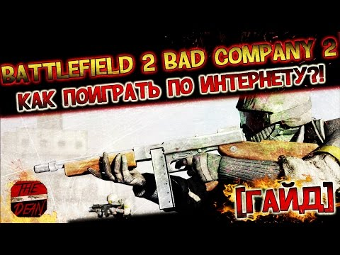 Мнение о Battlefield: Bad Company 2