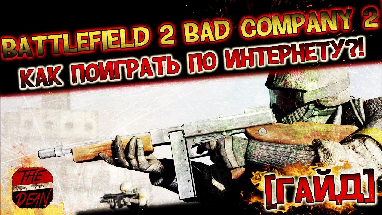 Скачать battlefield bad company 2 1. 28 для android.