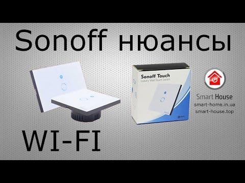 Сенсорный выключатель Sonoff VS Sesoo
