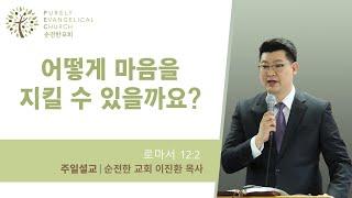 [PEC 순전한교회] 09.26.2021 | 어떻게 마음을 지킬 수 있을까요?  | 이진환 목사