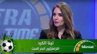 لينا الكرد - الترامارثون البحر الميت