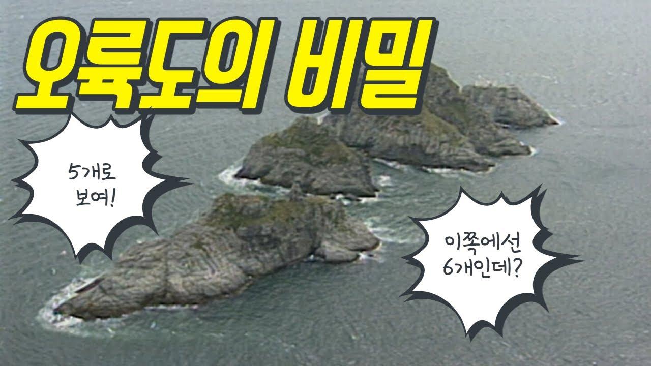 부산 오륙도는 섬이 5개일까, 6개일까?