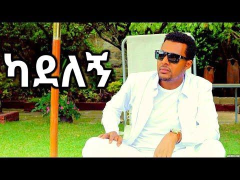 Best New Ethiopian music 2014 Tefe Lali Kakaten Lali habesha Love Song