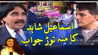 Ismail Shahid Yao Deer Kha Jawab | Funny Ismail Shahid Message For Every1