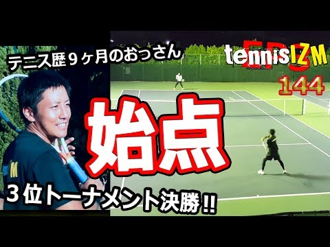 テニス大会挑戦始点となる試合3位トー決勝テニス歴9ヶ月のおじさん3回目の大会挑戦vol 3始点tennisism144